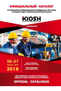 KIOSH 2018 - Official catalogue with Exhibitors List